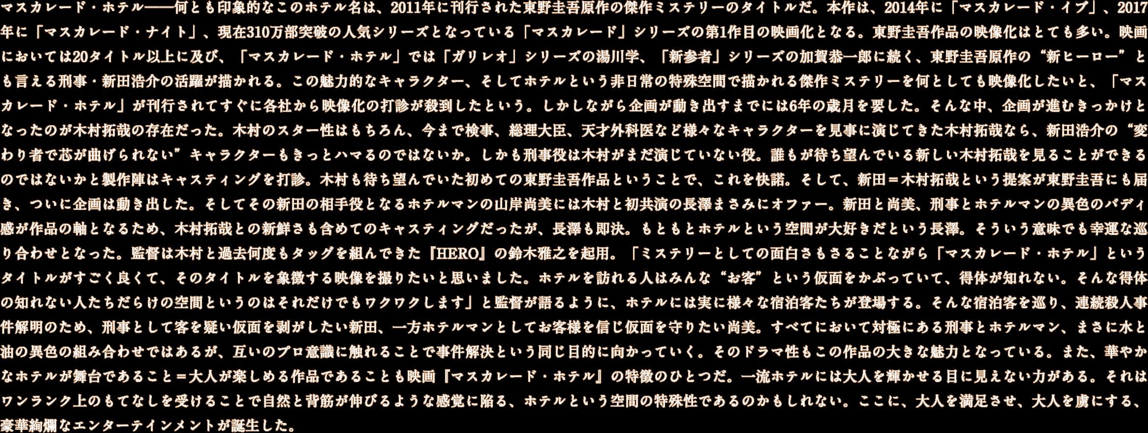 Notes 東京 エキストラ